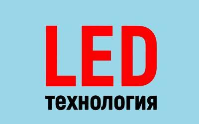 Что такое LED и где применяется технология